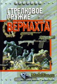 Стрелковое оружие вермахта (Ф.К. Бабак)