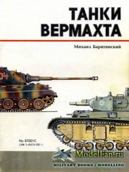 Танки Вермахта (М. Барятинский)