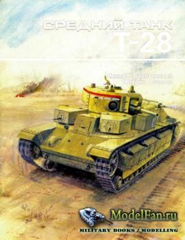 Средний танк Т-28 (М. Барятинский, М. Павлов)