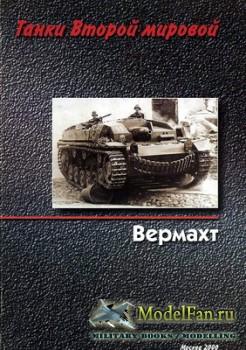 Танки Второй Мировой. Вермахт (М. Барятинский, М. Дмитриев)