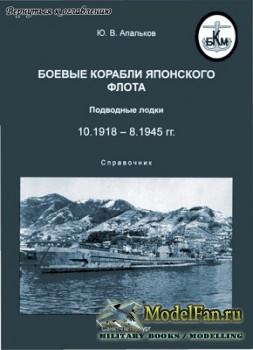 Боевые корабли японского флота. Подводные лодки 10.1918-8.1945 гг (В.Ю. Апа ...