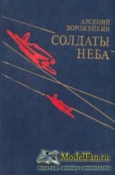 Солдаты неба (А.В. Ворожейкин)