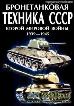Бронетанковая техника СССР Второй Мировой войны 1939-1945 (М.А. Архипова)
