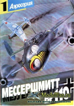 Аэросерия (Выпуск 1) - Мессершмитт Bf 110 (Messerschmitt Bf 110)