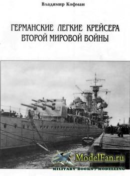 Германские легкие крейсера Второй Мировой войны (В.Л. Кофман)