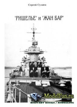 Линейные корабли типа