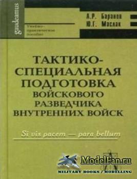 Тактико-специальная подготовка войскового разведчика внутренних войск (Бара ...