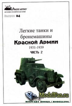 Восточный фронт - Panzer History 24 - Легкие танки и бронемашины Красной Ар ...