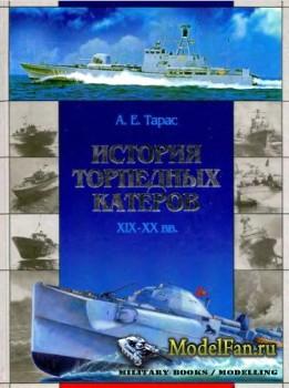 История торпедных катеров XIX-XX вв (А.Е. Тарас)