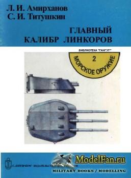 Главный калибр линкоров (Л.И. Амирханов, С.И. Титушкин)