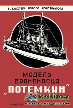Модель броненосца Потемкин (И.Г. Аристов)
