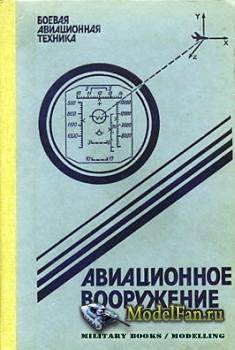 Авиационное вооружение. Боевая авиационная техника