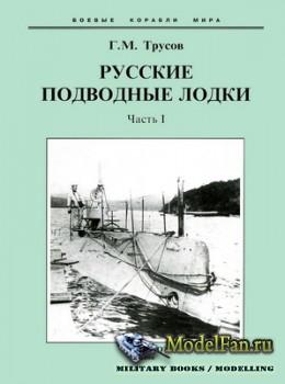 Русские подводные лодки. Часть 1 (Г.М. Трусов)