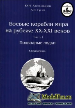 Боевые корабли мира на рубеже XX-XXI веков. Часть 1. Подводные лодки (Ю.И.  ...