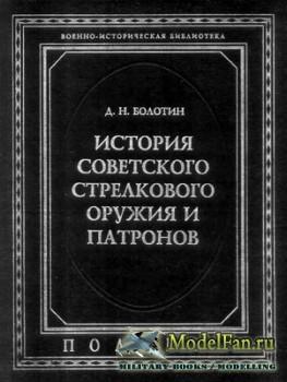 История советского стрелкового оружия и патронов (Д.Н. Болотин)