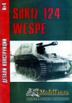 Детали конструкции 4 - SdKfz 124 Wespe