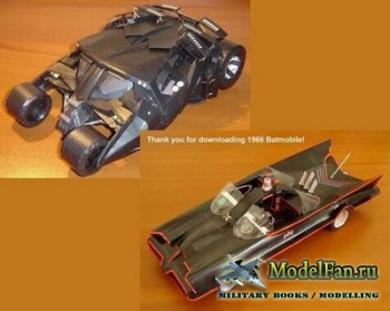 Бэтмобиль - Бумажная модель
