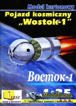 Quest - Model Kartonowy №33 - Wostok-1