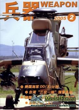 Weapon Magazine 2-2005