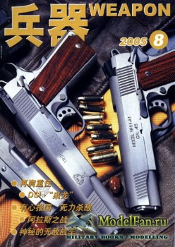 Weapon Magazine 8-2005