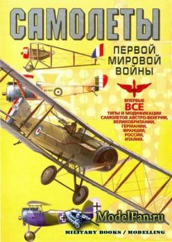Самолеты Первой мировой войны (В.А. Обухович, А.Ф. Никифоров)
