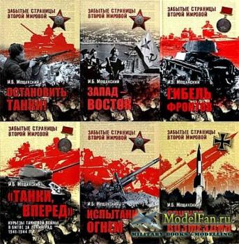 Забытые страницы Второй мировой (23 тома) (Илья Мощанский)