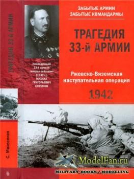 Трагедия 33-й армии. Ржевско-Вяземская наступательная операция. 1942  (Серг ...