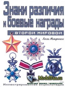 Знаки различия и боевые награды Второй мировой (Лесли Макдоннелл)