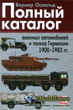 Полный каталог военных автомобилей и танков Германии 1900-1982 гг (Вернер О ...