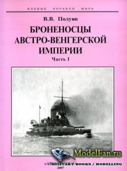 Броненосцы Австро-Венгерской империи (Часть I) (В.В. Полуян)