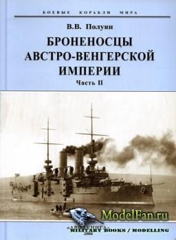 Броненосцы Австро-Венгерской империи (Часть II) (В.В. Полуян)