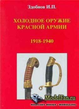 Холодное оружие Красной Армии 1918-1940 (И.П. Здобнов)