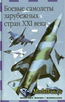 Боевые самолеты зарубежных стран XXI века (В.Е. Ильин)