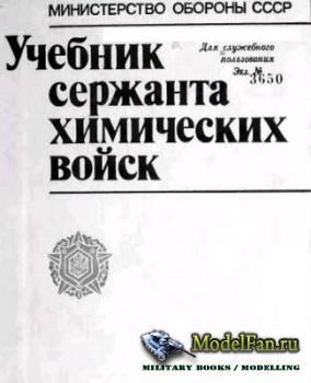 Учебник сержанта химических войск (Под редакцией В.И. Бухтоярова)