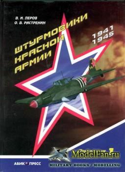 Штурмовики Красной Армии 1941-1945 гг. Том 1 - Формирование облика (В.И.Пер ...