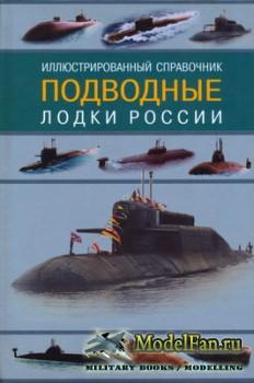 Подводные лодки России. Иллюстрированный справочник (В. Ильин, А. Колеснико ...