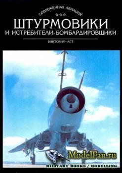 Штурмовики и истребители-бомбардировщики (В. Ильин)