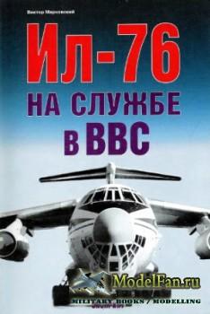 Ил-76 на службе в ВВС (В. Марковский)