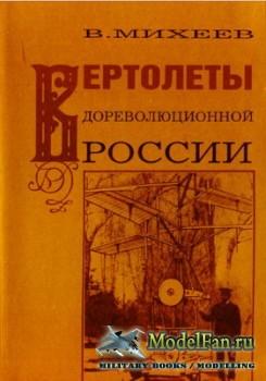 Вертолеты дореволюционной России (В. Михеев)