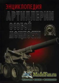 Энциклопедия артиллерии особой мощности (В.Н. Шунков)
