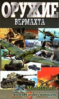 Оружие вермахта (В.Н. Шунков)
