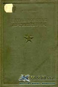 Артиллерия (В.П. Внуков)
