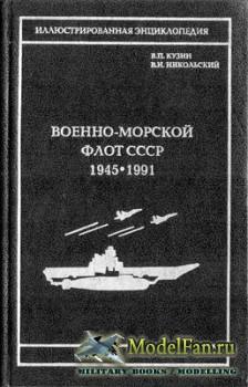 Военно-морской флот СССР 1945-1991 (В.П. Кузин, В.И. Никольский)