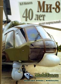 Ми-8 - 40 лет полет нормальный (В.Р. Михеев)