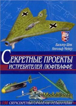 Секретные проекты истребителей Люфтваффе (В. Шик, И. Мейер)