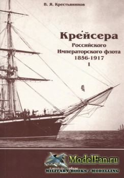 Крейсера Российского Императорского флота 1856-1917 (Часть 1) (В.Я. Крестья ...