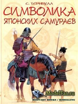 Символика японских самураев (С. Тернбулл)