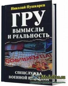ГРУ: вымыслы и реальность. Спецслужба военной разведки (Н. Пушкарев)