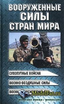 Вооруженные силы стран мира (В.Н. Шунков)
