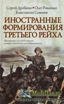 Иностранные формирования Третьего рейха (С. Дробязко, О. Романько, К. Семен ...